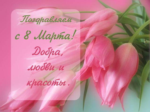 Картинки поздравлений с восьмым марта